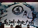 禹洲中央广场楼盘视频