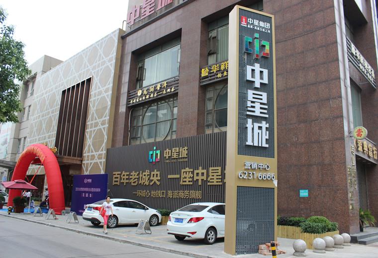 【中星城】北一环新地标 写字楼和商铺稀缺上市