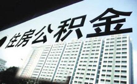 安徽省直公积金存贷款利率下调0.25个百分点