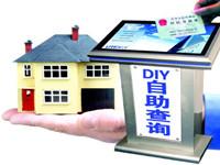 房屋登记档案可当场查询 安庆市民办房产证更方便