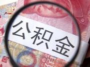 2015年九江市住房公积金贷款月缴存上下限额调整