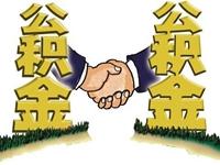 提取公积金政策放宽:买房提取不再日后影响贷款