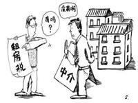 租房也要征税 缴纳每平0.5到6.5元土地收益金