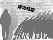 九江市公安开展为期半年的严打暴力犯罪专项行动