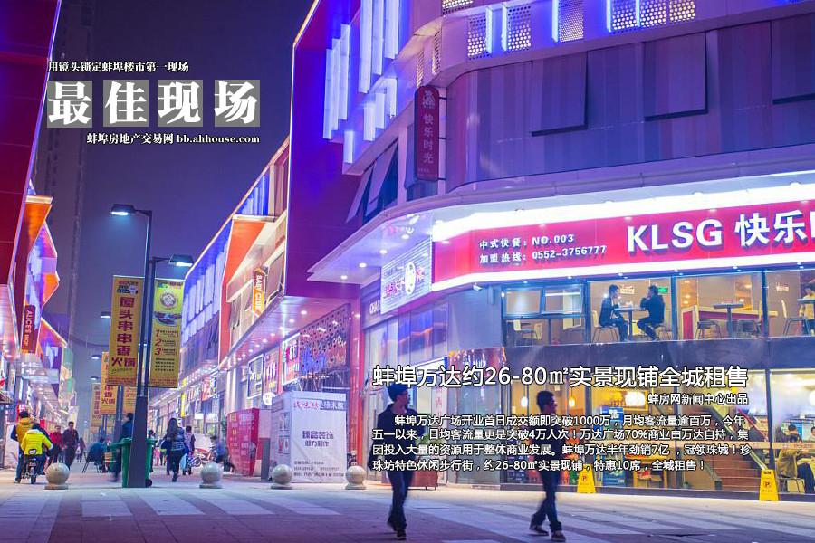 蚌埠万达约26-80㎡实景现铺全城租售!