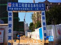 铜官山区:地矿雍湖园7月工程进度