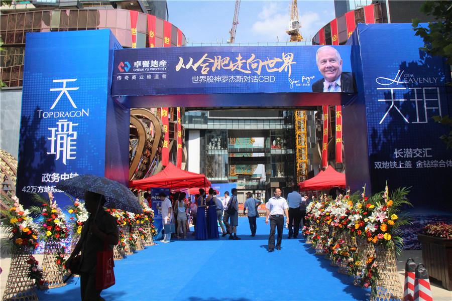 8月1日世界股神罗杰斯空降天珑广场 大谈中国股市