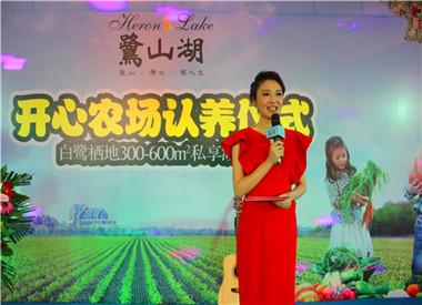 【鹭山湖】开心田园农场认样仪式盛大开幕