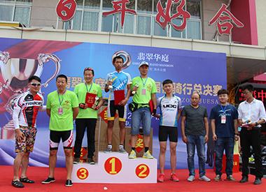 翡翠华庭:首届慢骑活动决赛高手林立屡破纪录