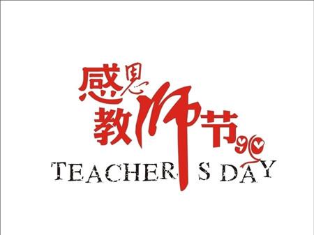 浓情九月迎第31个教师节 安庆书香气息楼盘礼献老师图片