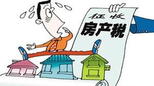 重庆开征年度个人房产税 四川暂未收到通知