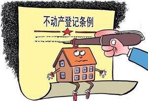 国土部:市县不动产登记整合年底前完成