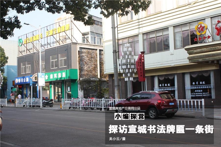 探访宣城书法牌匾一条街