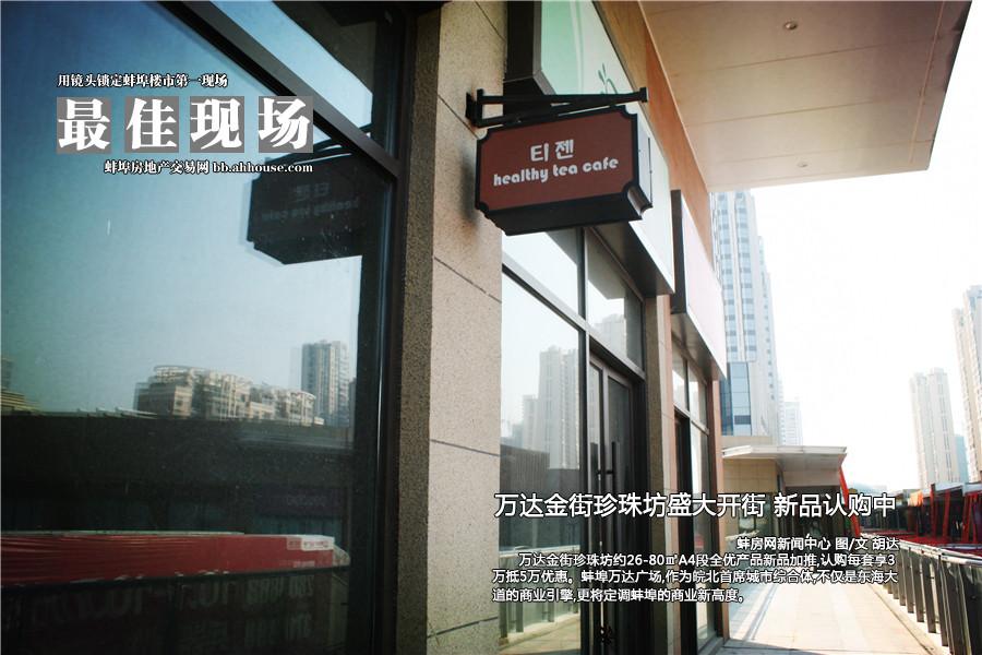 高清:蚌埠万达金街珍珠坊实景