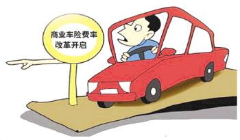 滁州商业车险改革将*:车险为消费者购车参考
