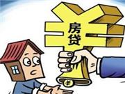 2016房贷利息抵个税成大概率事件 房价将普涨