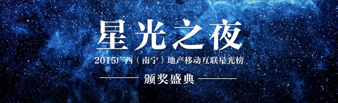 直播:2015广西移动互联星光之夜璀璨上演