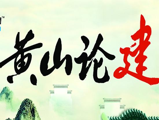 黄山论建_副本.jpg