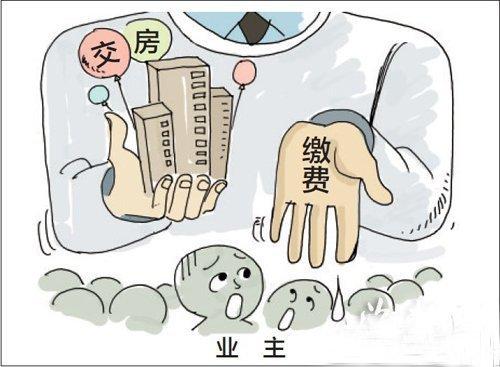 武汉2016最新交房费用
