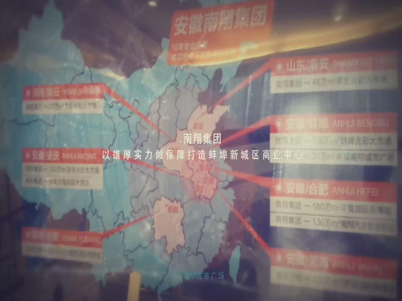 南翔城市广场楼盘视频