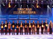 2015年智慧社区创新奖揭晓 10家物业管理公司上榜