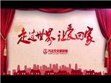 南昌融创万达文化旅游城楼盘视频