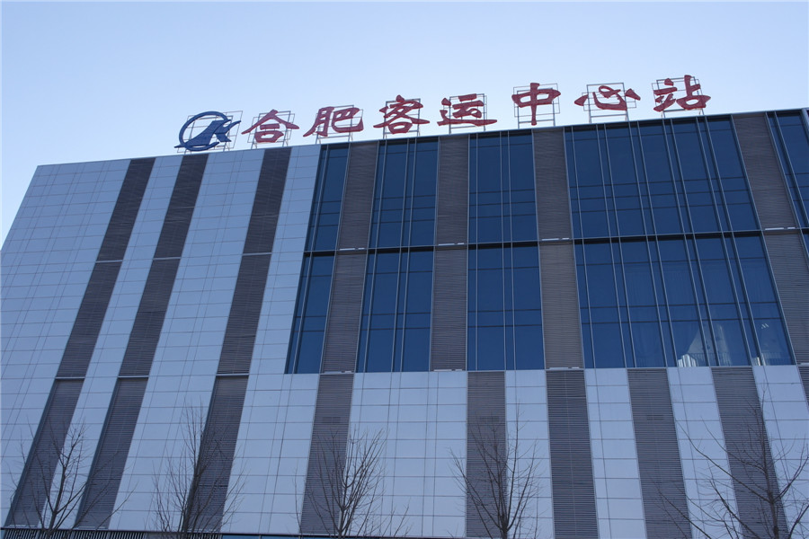 【在合肥】安徽最大公路客运枢纽1月正式运营