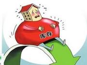 安徽住宅:1月成交住宅23626套 多地去库存压力大