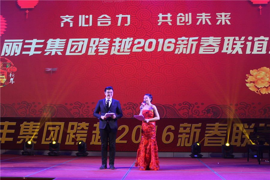精彩现场:丽丰集团跨越2016新春联谊会