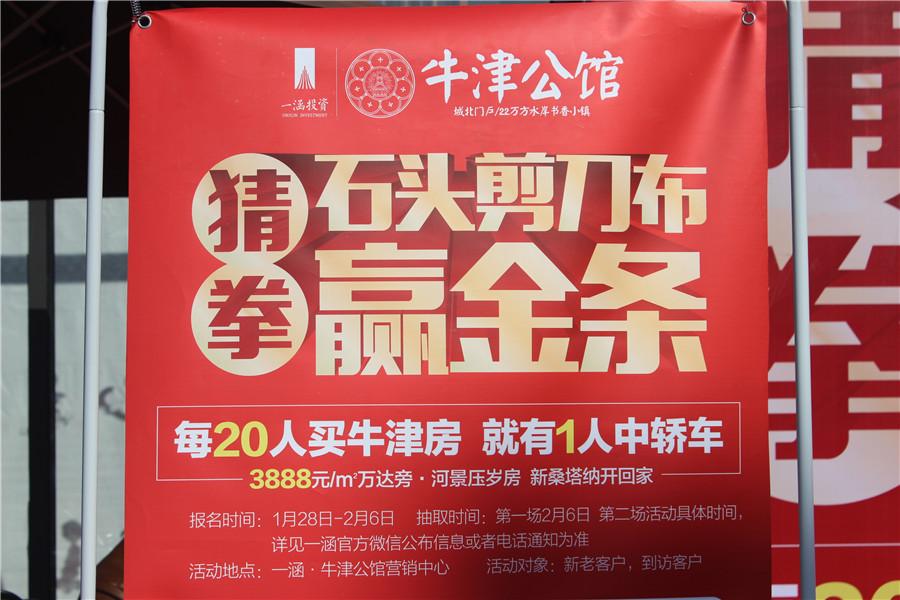 """牛津公馆:猜拳""""欢乐不散场,大奖不打烊"""""""
