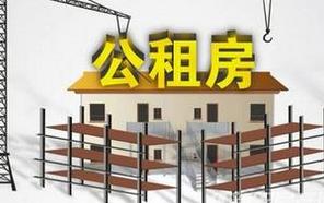 京公租房配租制度改革:老年家庭可专项配租