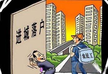 农民进城购房支付能力是硬伤 专家建议建经济补偿
