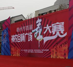 亳州图纸将敲定选址投资10亿按照4C标准建设机场高低压图片