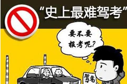 安徽有望在网上考驾照 芜湖率先合作互联网+驾校