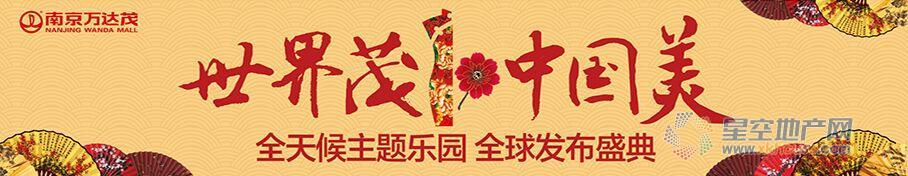 直播|世界茂中国美 全天候东方文化主题乐园全球发布会