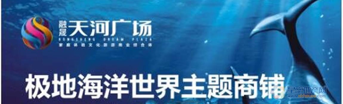 融晟天河广场极地海洋世界主题商铺开盘直播
