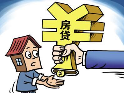 上海各银行将严执个人房贷*首付比例及利率要求