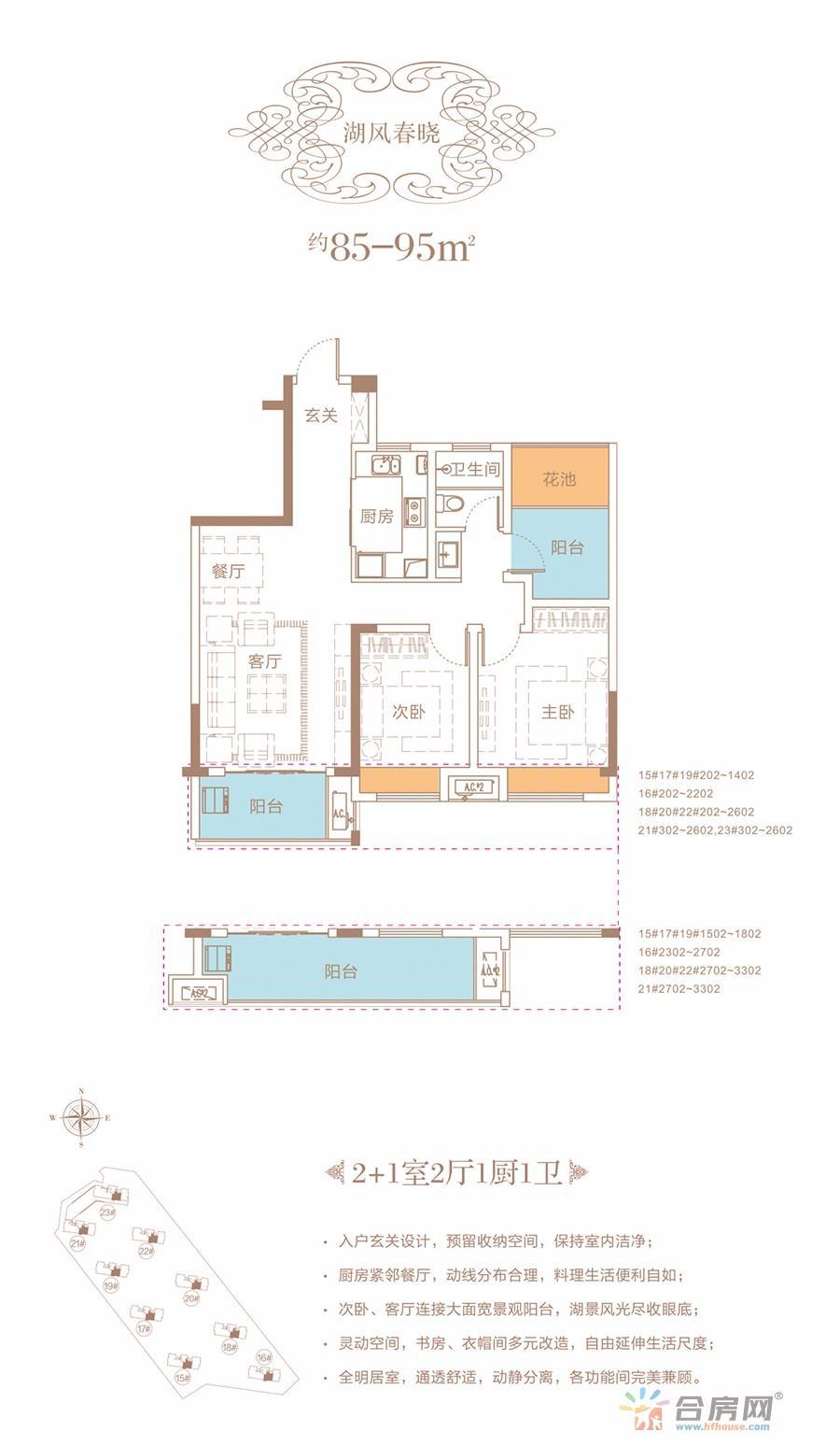 2+1室多变空间