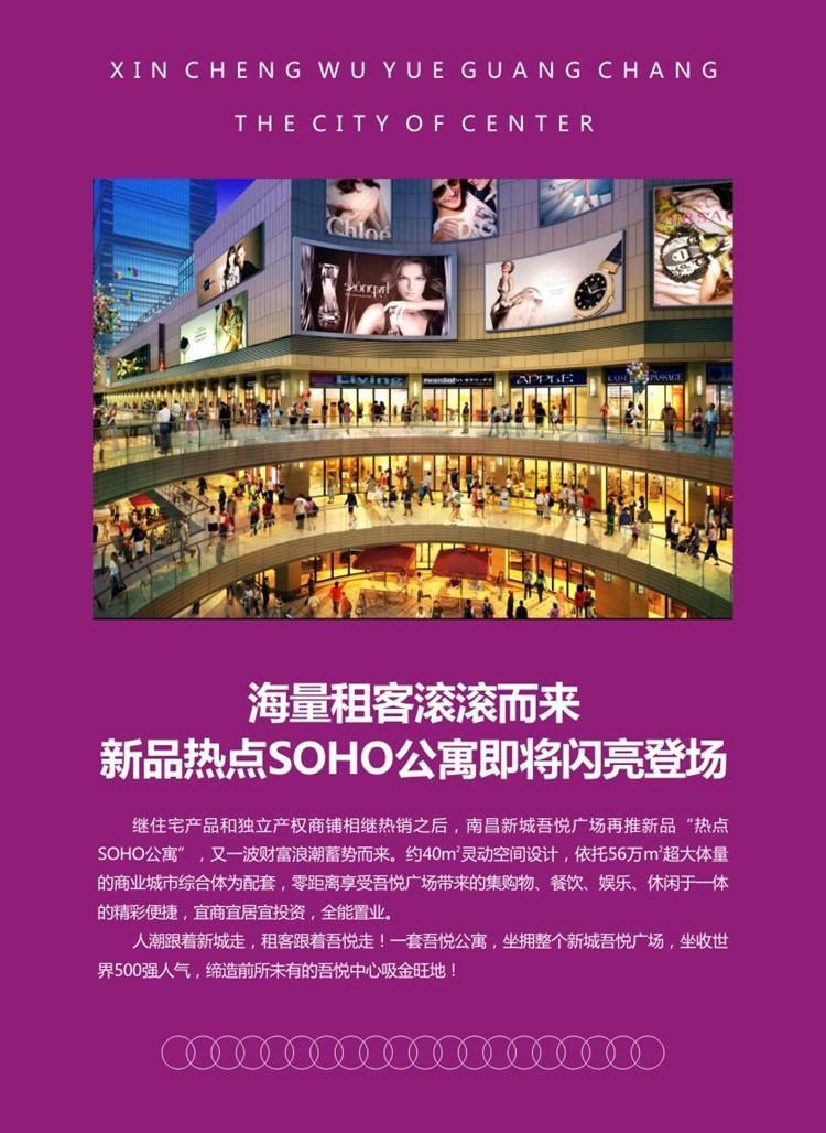40知名品牌抢先入驻南昌新城吾悦广场!图片
