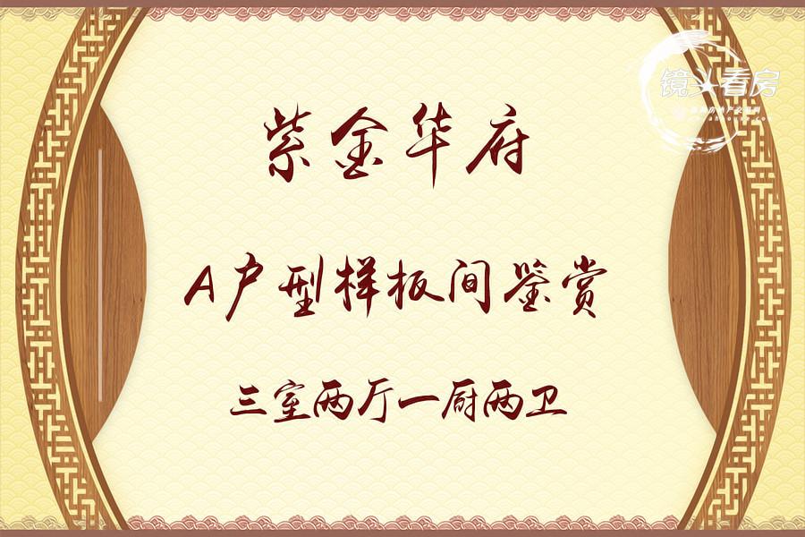 小编看房:紫金华府A户型样板间实拍鉴赏