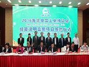淮北食博会期间签约项目43个投资投资总额112.96亿