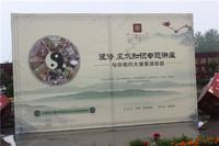 大唐菱湖御庭5.15家装风水讲堂落幕