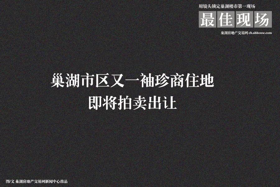 土市直击:小编实探2015-58号商住用地