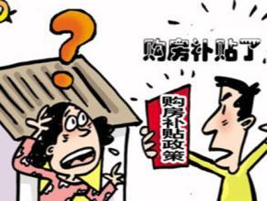 2016芜湖县买房补贴新政:本科学历最高享4万元补贴