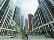 房地产业协会:房地产业供给侧改革需补齐四大短板