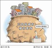 楼市去库存成效初显 至少28个省区市出方案