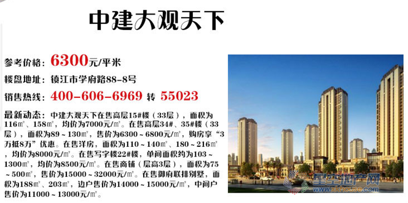 镇江2.png
