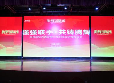 图集:腾辉国际城临泉商贸与商家交流会圆满举行