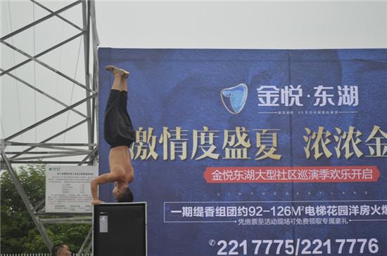 金悦东湖缤纷夏日季 社区巡演开启*精彩