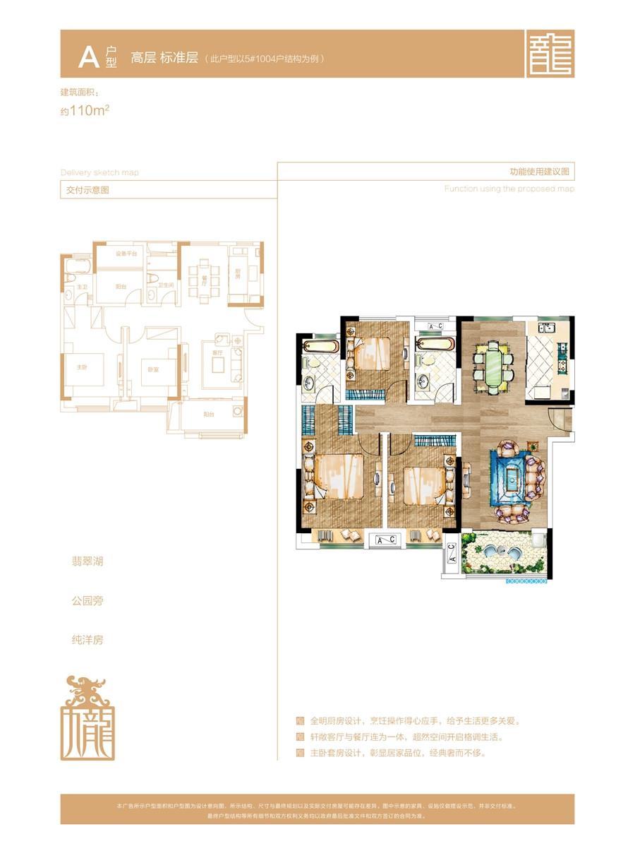 全明厨房设计,客厅餐厅一体,主卧套房设计